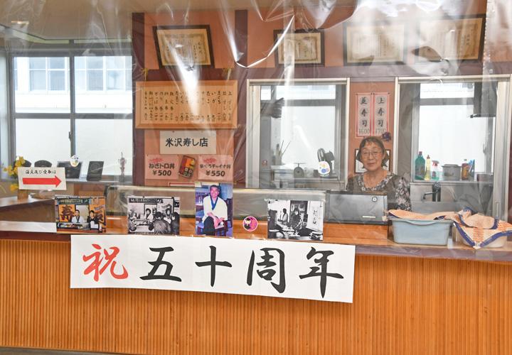画像4: 陸自で唯一の寿司屋「米沢寿し店」が50周年 秋田駐屯地