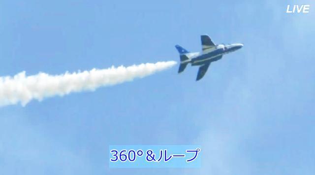 画像4: ブルーインパルス、訓練飛行を初ライブ配信|航空自衛隊