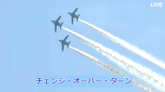 自衛隊 インパルス 航空 ブルー ブルーインパルス、8月19日 初ライブ配信時間決定