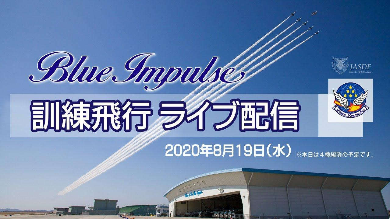 画像: ブルーインパルス訓練飛行ライブ配信 www.youtube.com