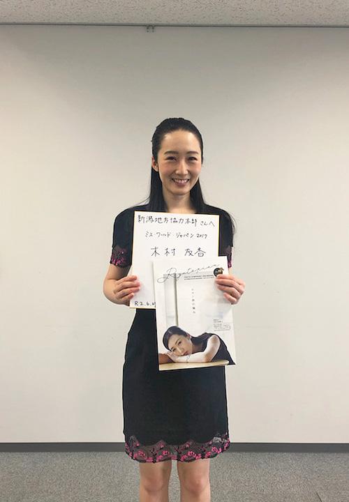 画像3: ミス・ワールド・ジャパンと連携しPR|新潟地本