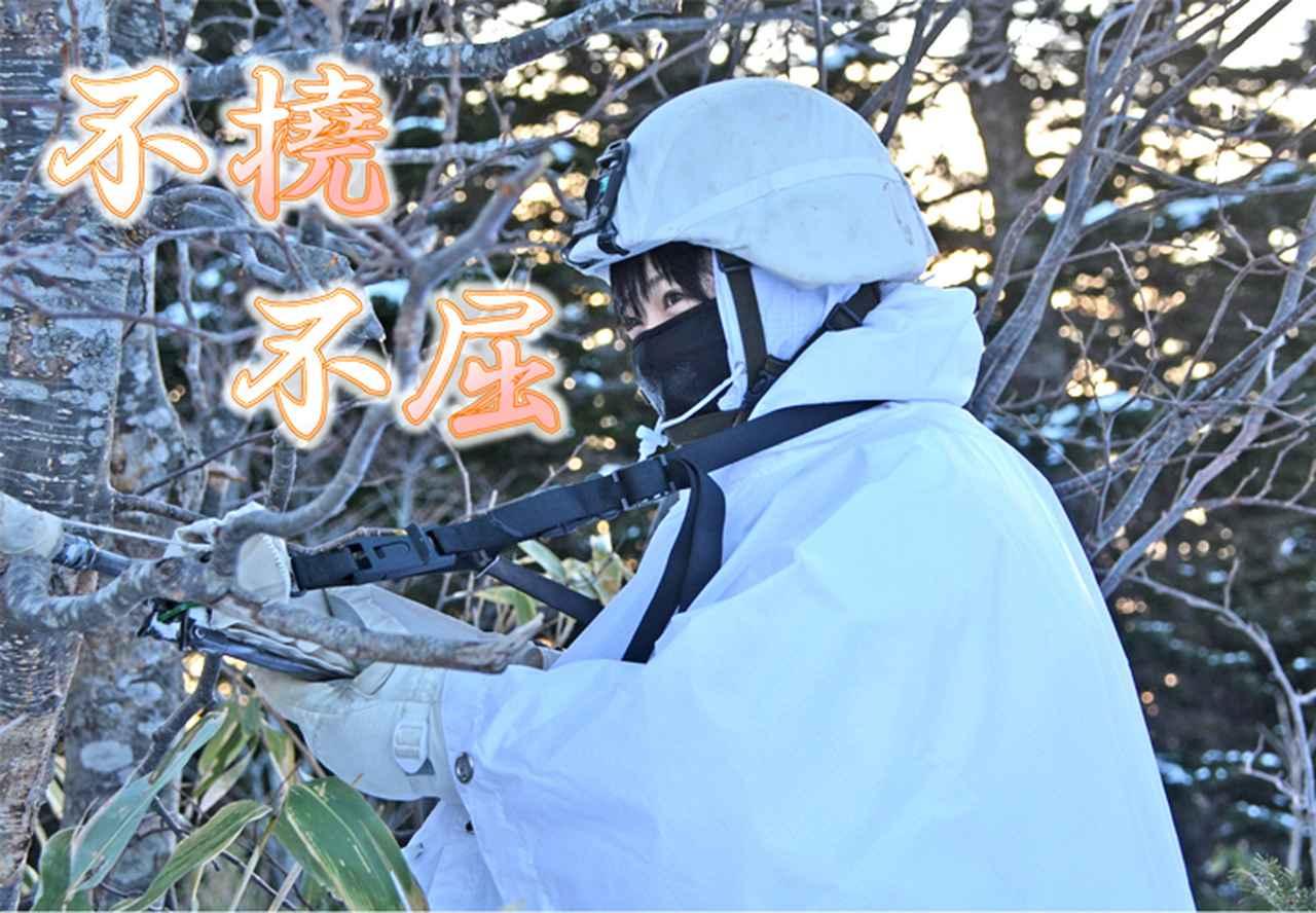 画像: 【令和元年度 第3普通科連隊 第6次連隊野営】 寒さに負けず警戒中