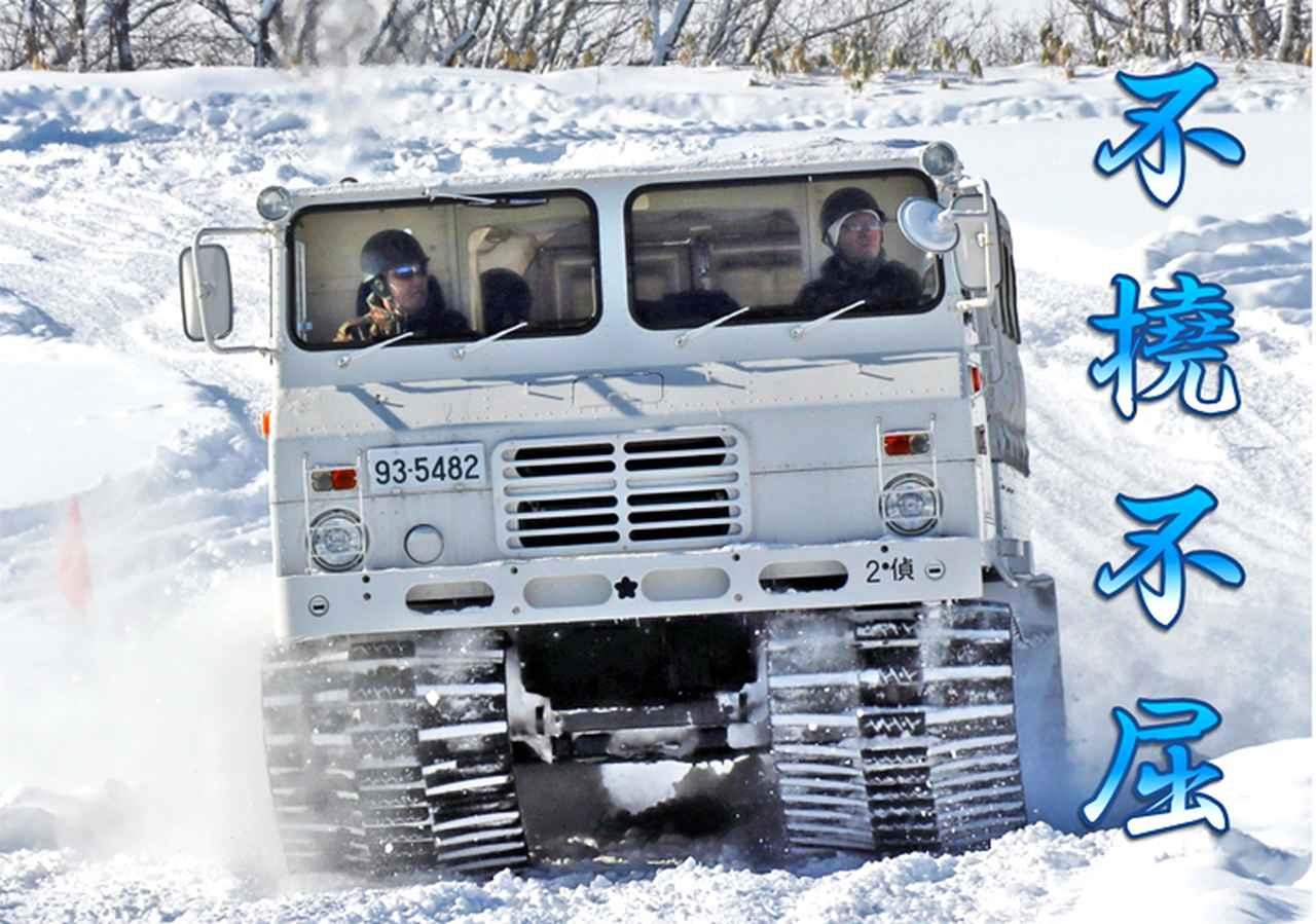 画像: 【令和2年度 北の天文字焼きを支援】 圧雪ならおまかせ