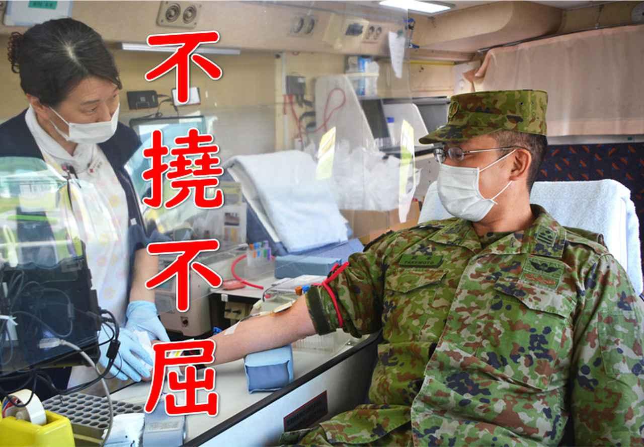 画像: 【献血に協力する第35代 武本連隊長】 献血に自粛なし