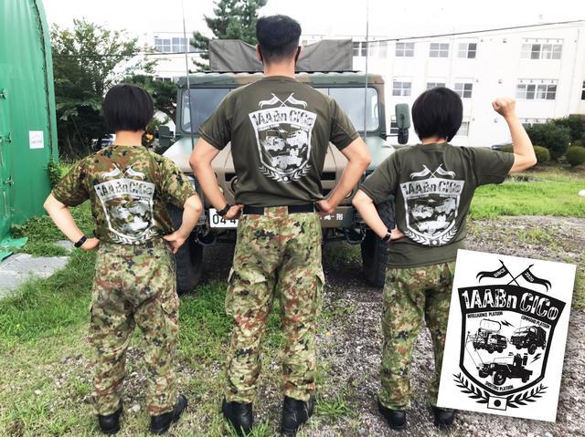 画像: 駒門駐屯地高射特科大隊からの依頼でナナにゃんさんがデザインした訓練用のTシャツ