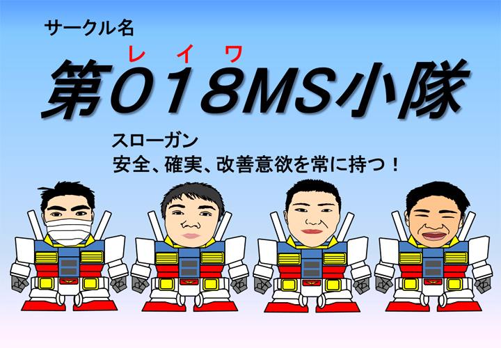 画像1: 「第018MS小隊」QCサークル熊本大会で奨励賞|空自新田原基地