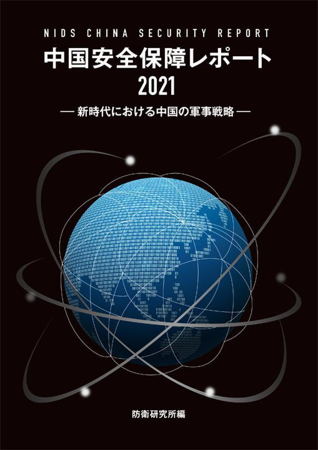 画像: 中国「情報化戦争を準備」と指摘|防衛研究所