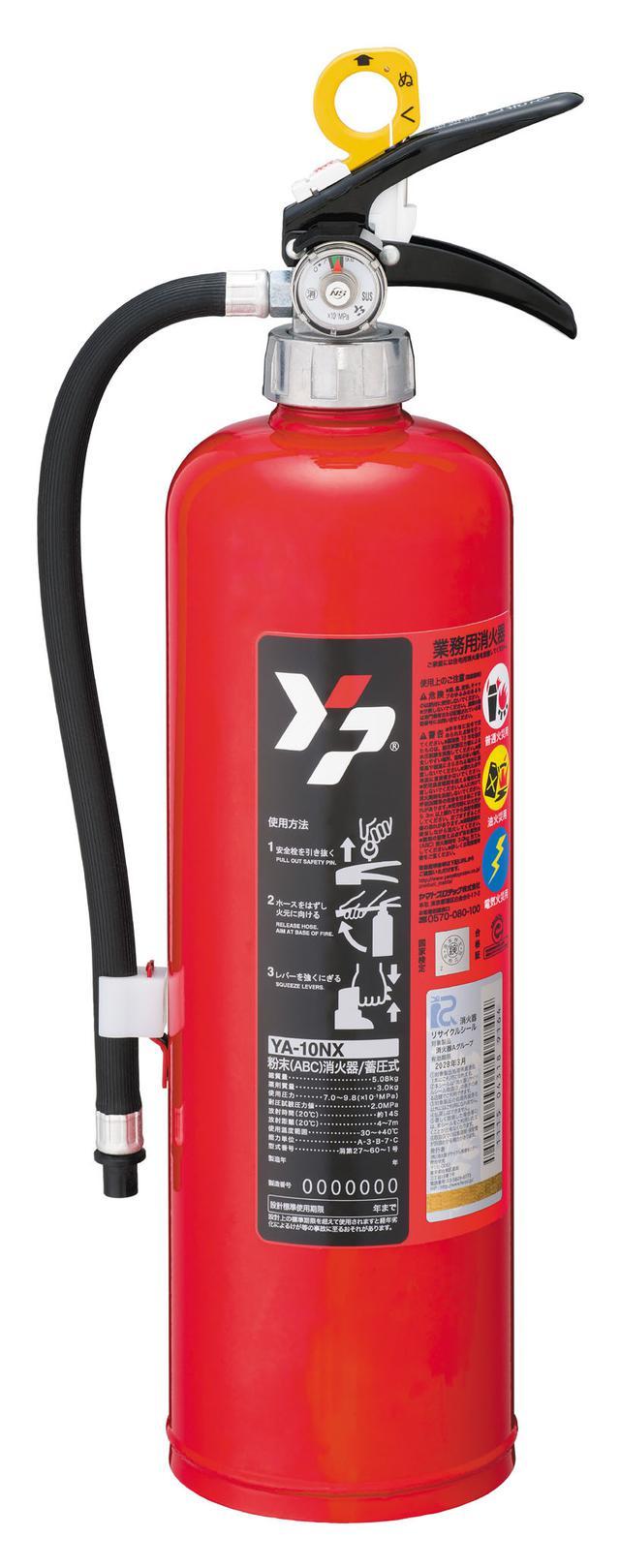 画像: 出典:ヤマトプロテック(株) 写真は蓄圧式粉末消火器