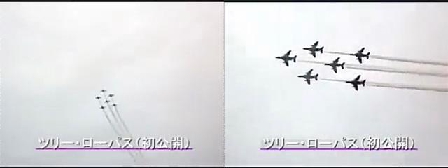 画像: 輪島分屯基地開庁50周年記念行事祝賀飛行映像(筆者撮影)よりキャプチャ