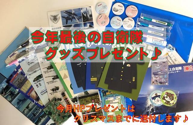画像: 自衛隊グッズプレゼント-防衛省・自衛隊 神奈川地方協力本部