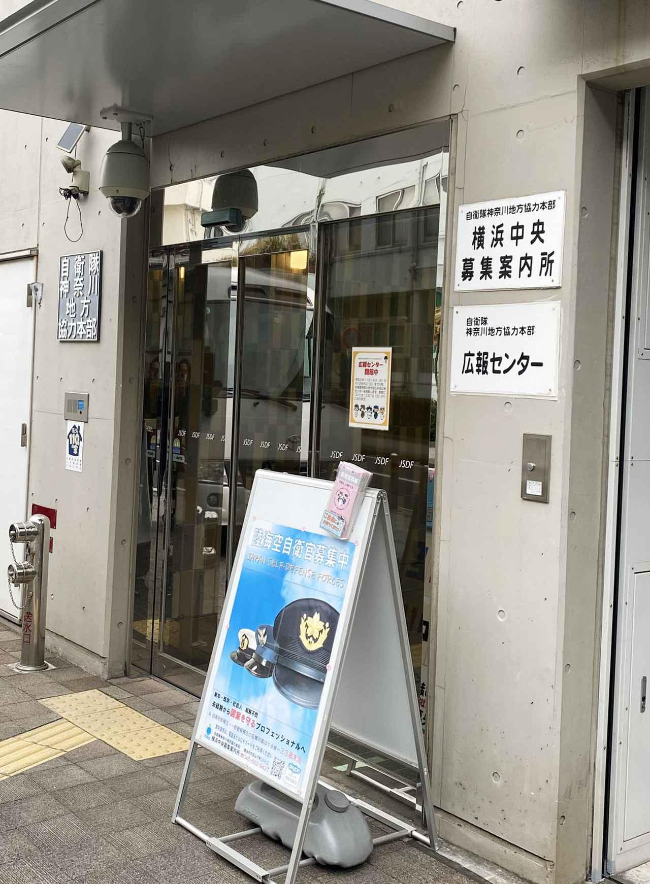 画像: JR石川町駅から徒歩4分。地本の本部と中央募集案内所、そして広報センターが一緒になっています。私のように駅名を勘違いして東横線の元町・中華街駅に降りると、少し歩く羽目に。