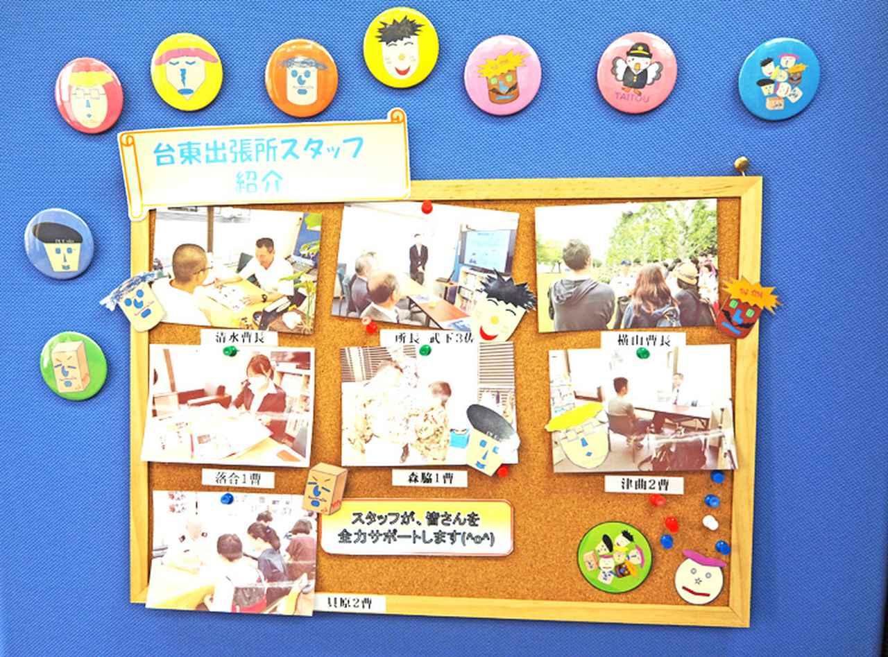 画像3: 第2回 東京地本~台東出張所~