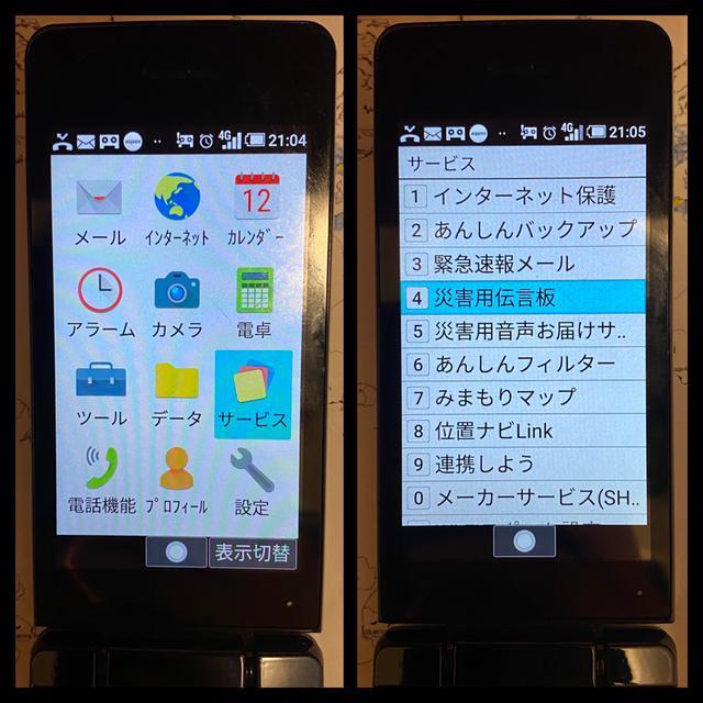 画像: 一例)ソフトバンクの携帯電話画面。「災害用伝言板」の下に「災害用音声お届けサービス」も。