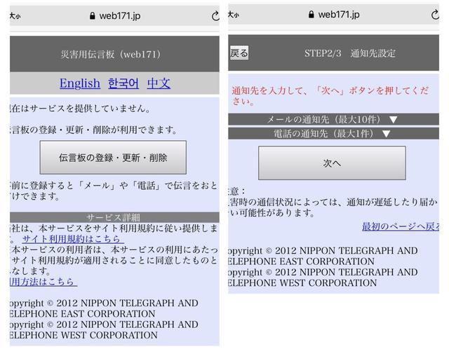 画像: web171のスクリーンショット(抜粋)