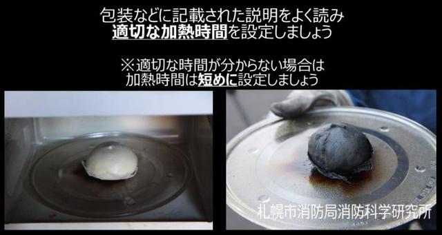 画像: 〈温め過ぎて発火した肉まん〉 画像出典:札幌市HP www.city.sapporo.jp