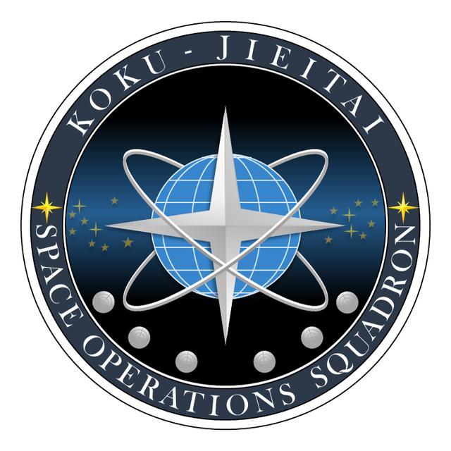 画像: 宇宙作戦隊 シンボルマーク