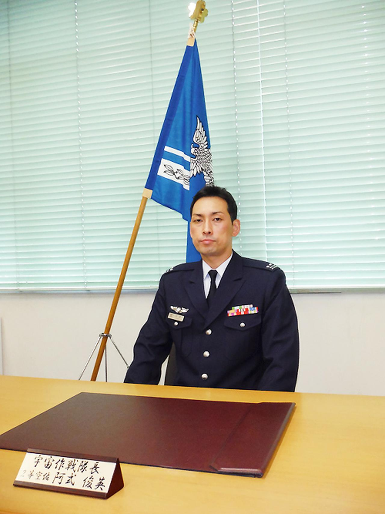 画像: 阿式 俊英(あじき・としひで)2空佐 平成13年入隊後、防大研究科で電磁波工学を学び、技術幹部に。 防大45期。42歳。島根県出身。