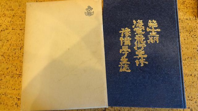 画像2: 中には昭和18年発刊の書籍も