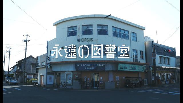 画像: 永遠の図書室 www.youtube.com