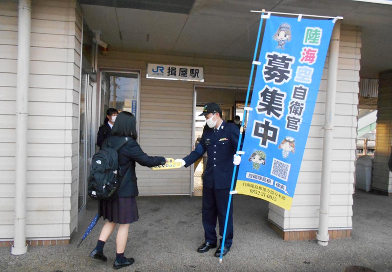 画像: 「部員一丸」島根県内14カ所で広報活動 |島根地本