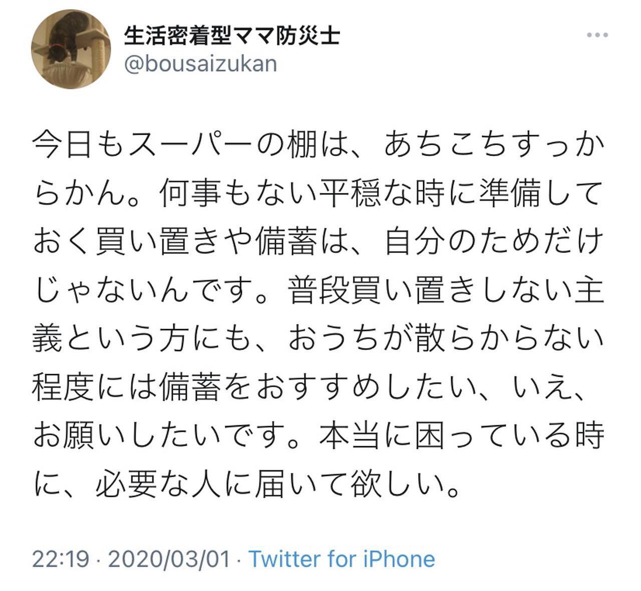 画像: https://twitter.com/bousaizukan/status/1234105973943353344?s=29