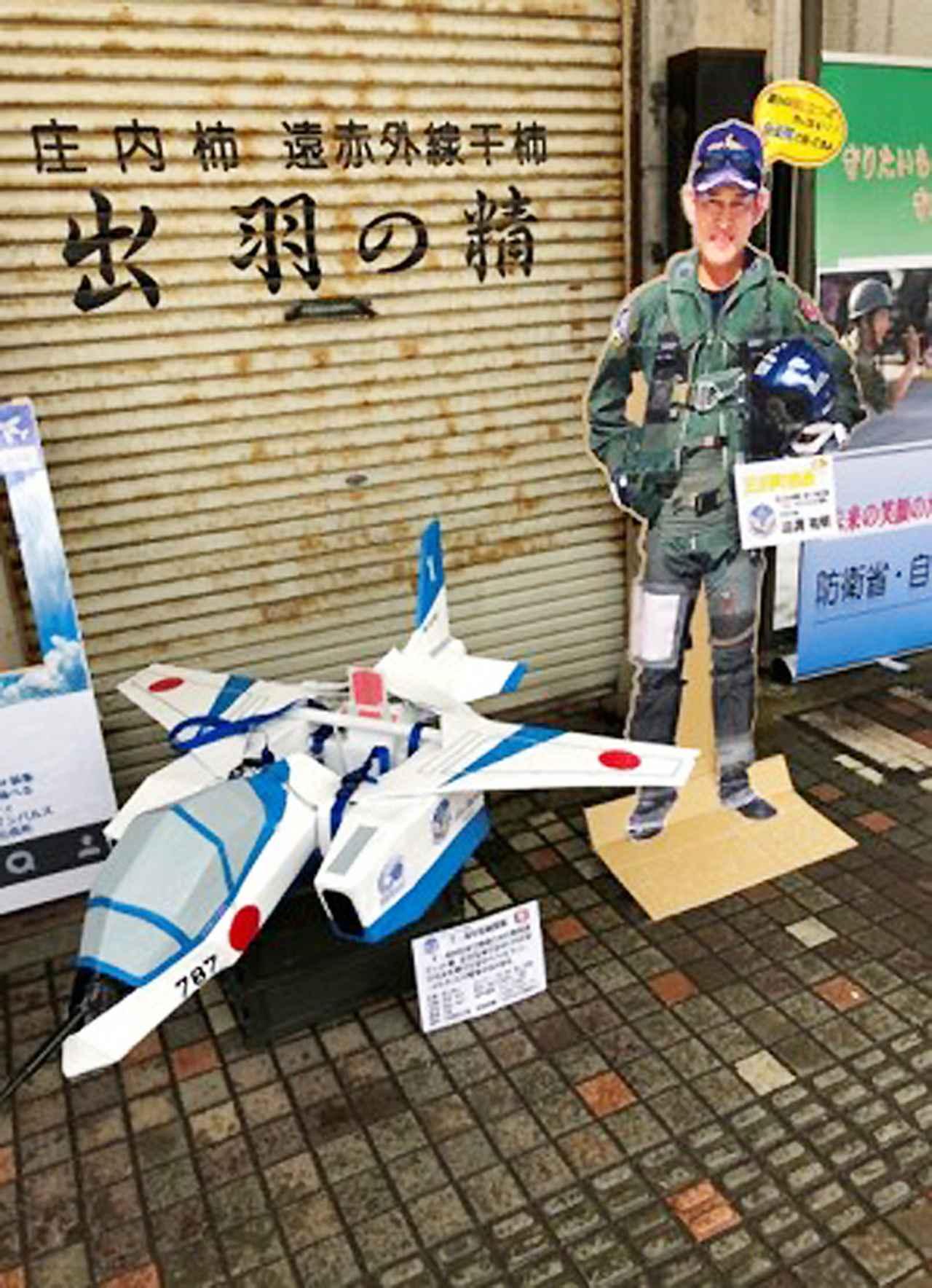 画像: T4模型とブルーインパルス飛行隊長遠渡2空佐の等身大パネル