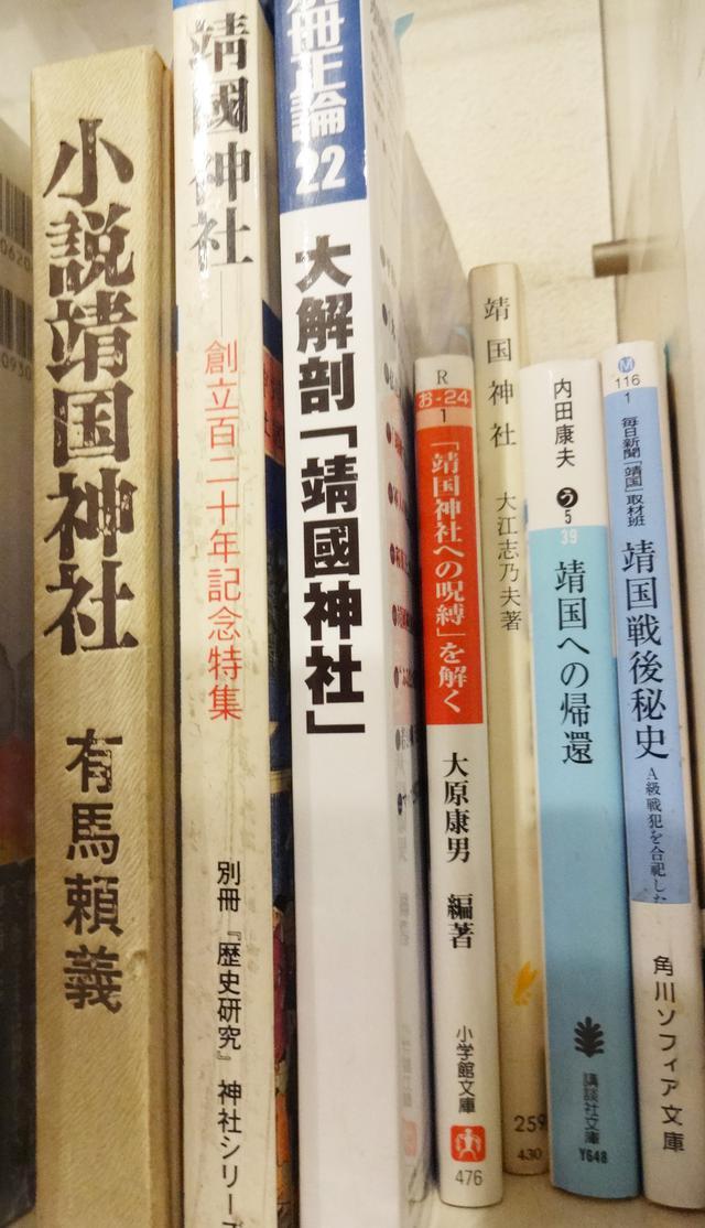 画像1: 永遠の図書室通信 第3話「靖国神社・靖国問題」