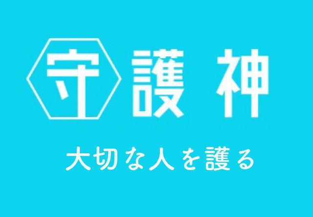画像: 防災コミュニティ「守護神」