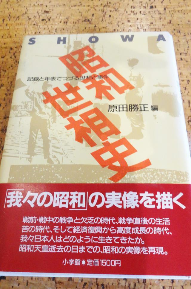 画像1: 永遠の図書室通信 第4話「昭和史・近代史」