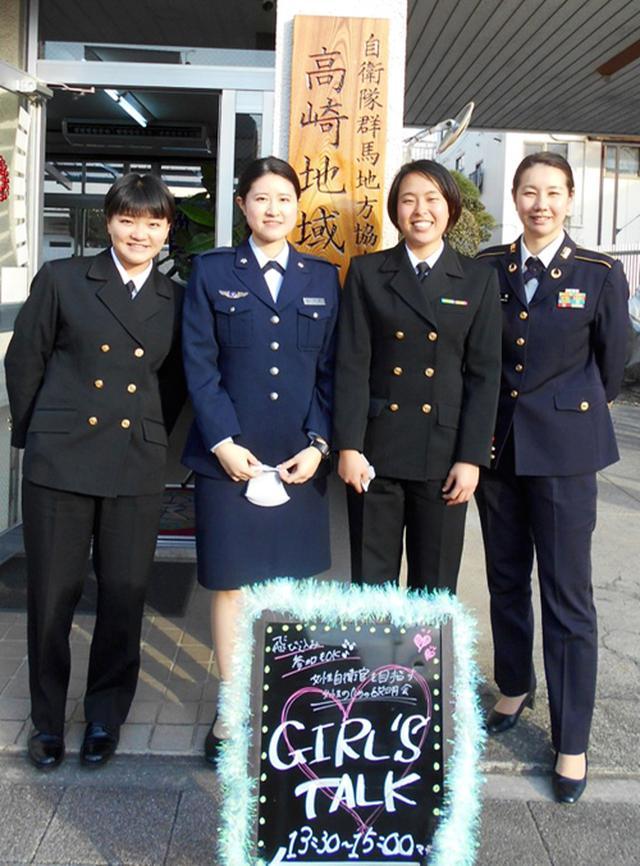 画像: ガールズトークに参加した女性隊員 左から 大原1海士、伊藤空士長、佐藤海士長、田畑1陸曹 (※撮影のためマスクを外しています)