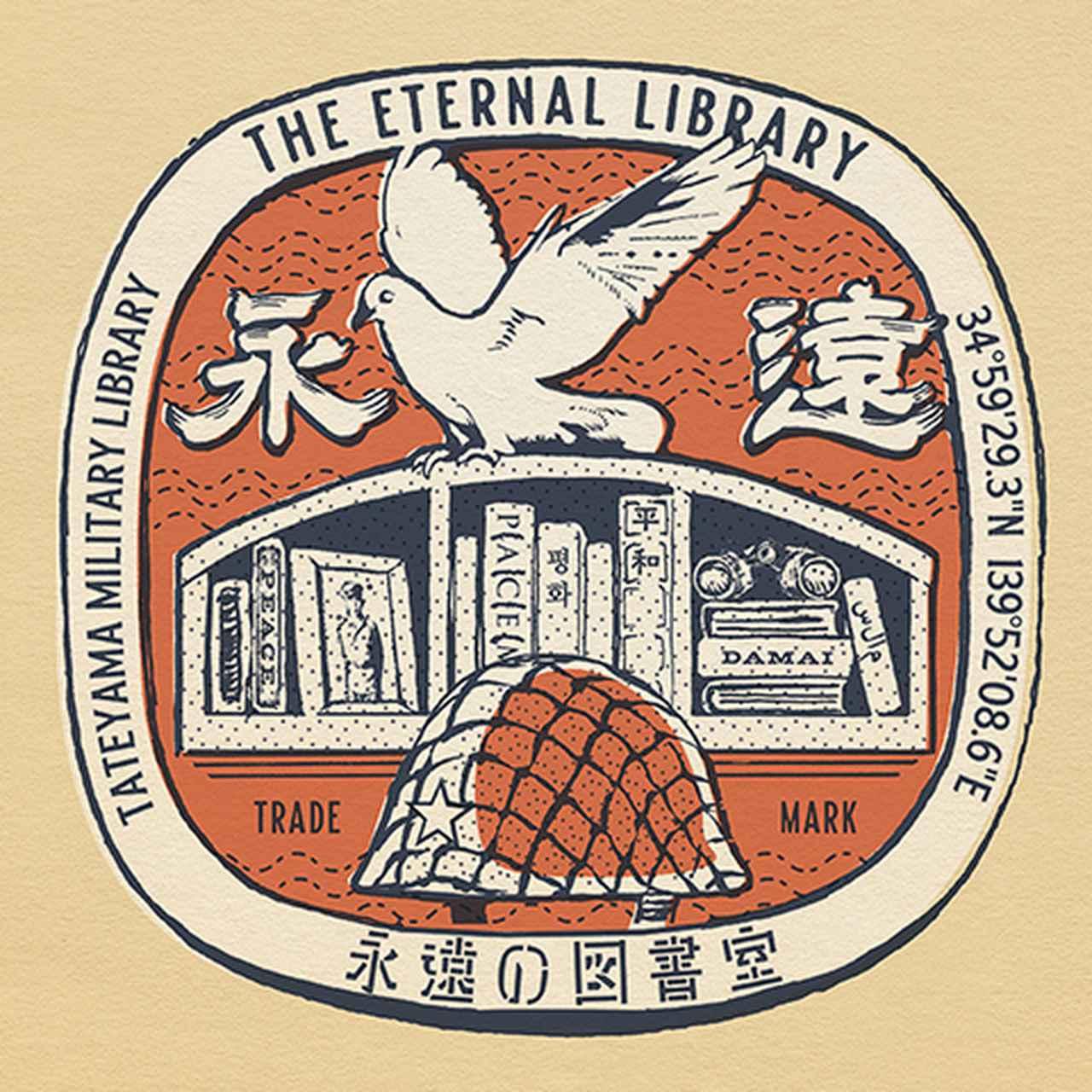 画像: 永遠の図書室通信 第5話「日本史全集」