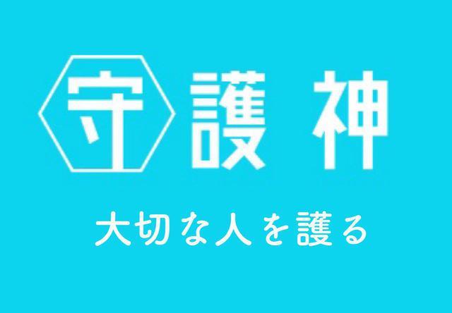 画像: 防災・防犯コミュニティ【守護神】