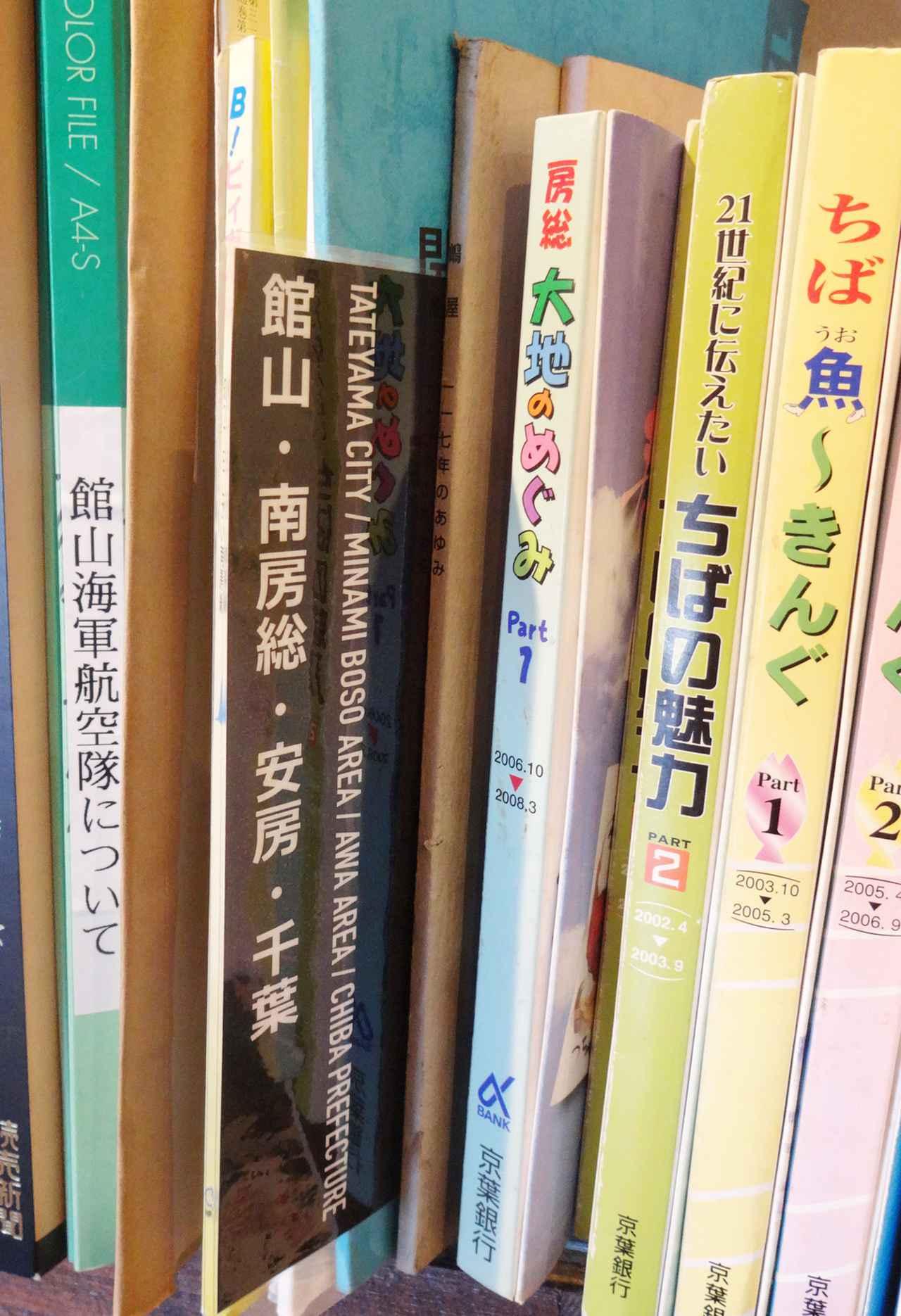 画像1: 永遠の図書室通信 第7話「館山・南房総・安房・千葉」
