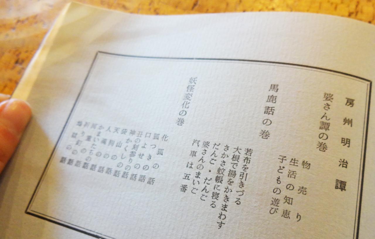 画像4: 永遠の図書室通信 第7話「館山・南房総・安房・千葉」