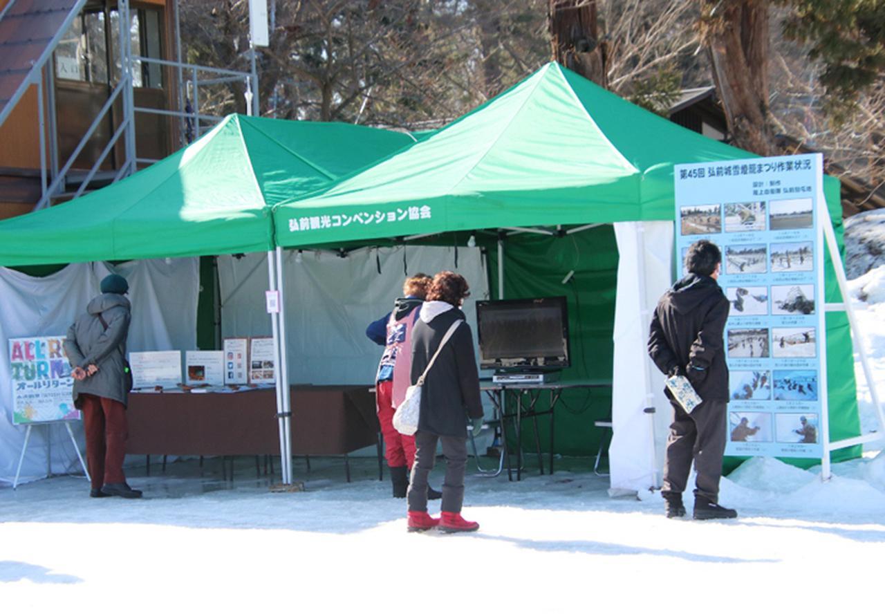 画像10: 「コロナ禍でも笑顔を」弘前城雪燈籠まつりに協力 弘前駐屯地