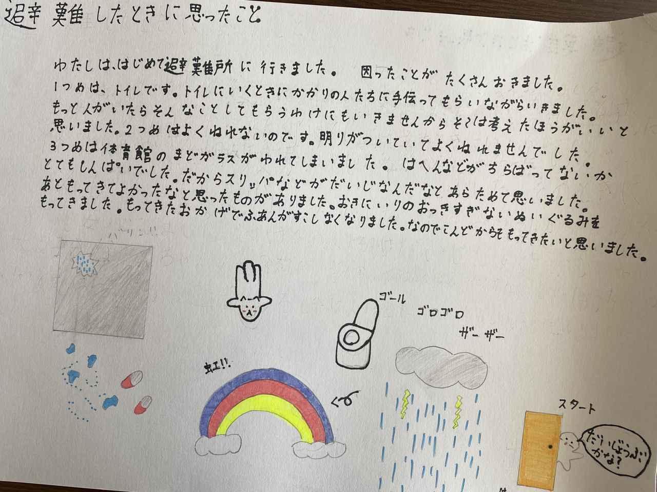 画像: 台風避難の経験を防災イベントで展示しました。