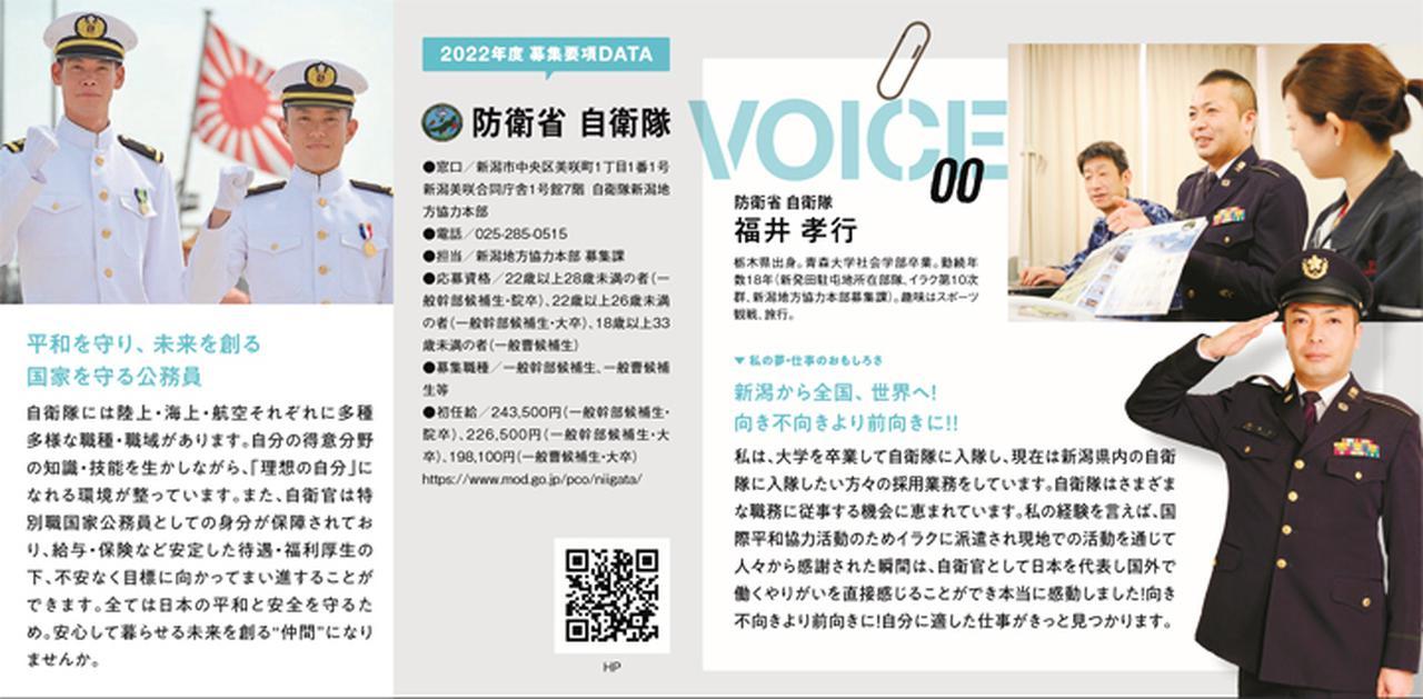 画像: 新潟日報・就活応援新聞「VOICE」3月1日(月)に掲載
