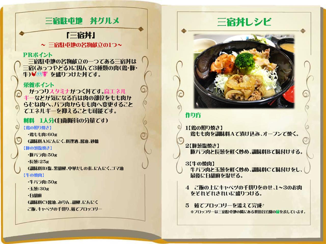 画像1: 丼部門