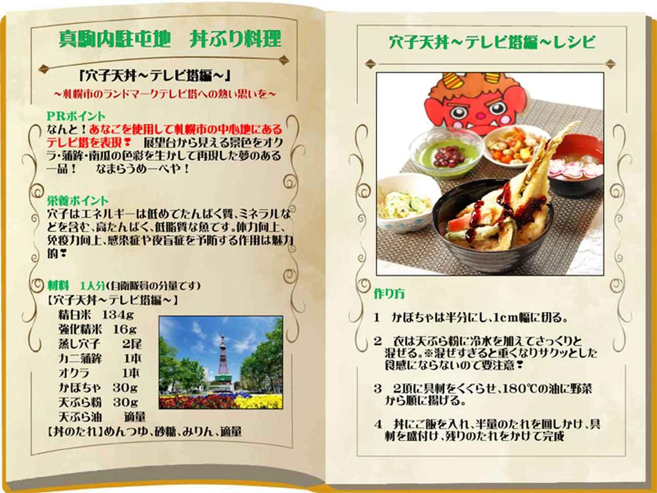 画像3: 丼部門
