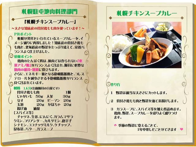 画像2: 肉料理部門