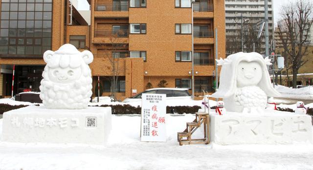 画像: 完成した「アマビエ」とモコの雪像