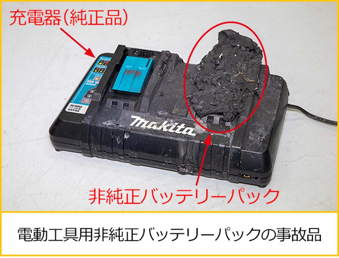 画像: nite 独立行政法人 製品評価技術基盤機構より 急増!非純正リチウムイオンバッテリーの事故 ~実態を知り、事故を防ぎましょう~ www.nite.go.jp