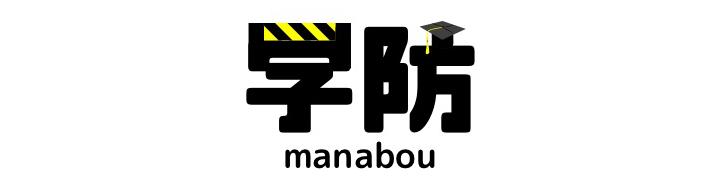 画像: 防災コミュニティ「学防 manabou」