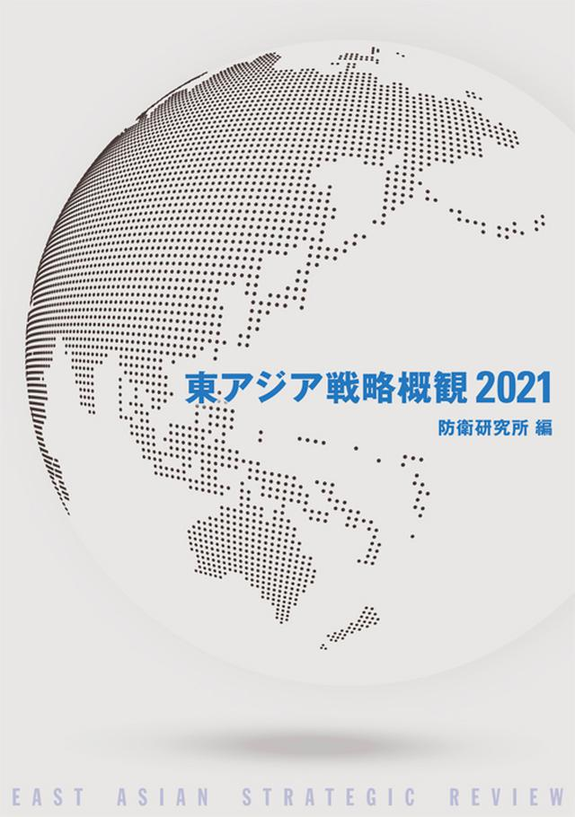画像: 「東アジア戦略概観2021」|防衛研究所