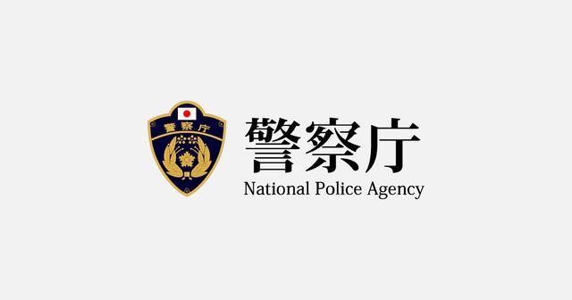 画像: 交通安全のための情報|警察庁Webサイト