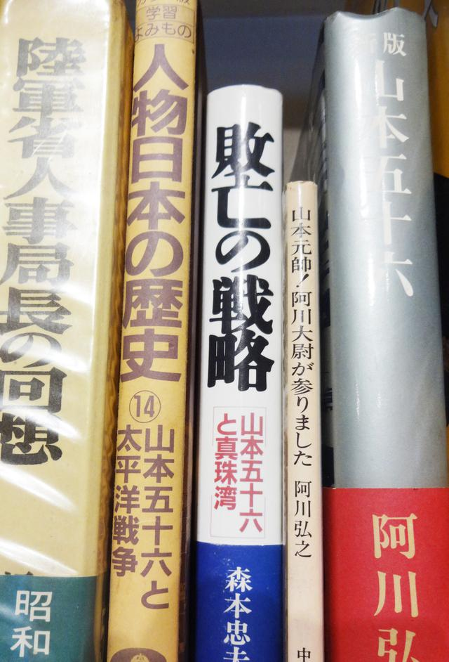 画像1: 永遠の図書室通信 第11話「山本五十六」