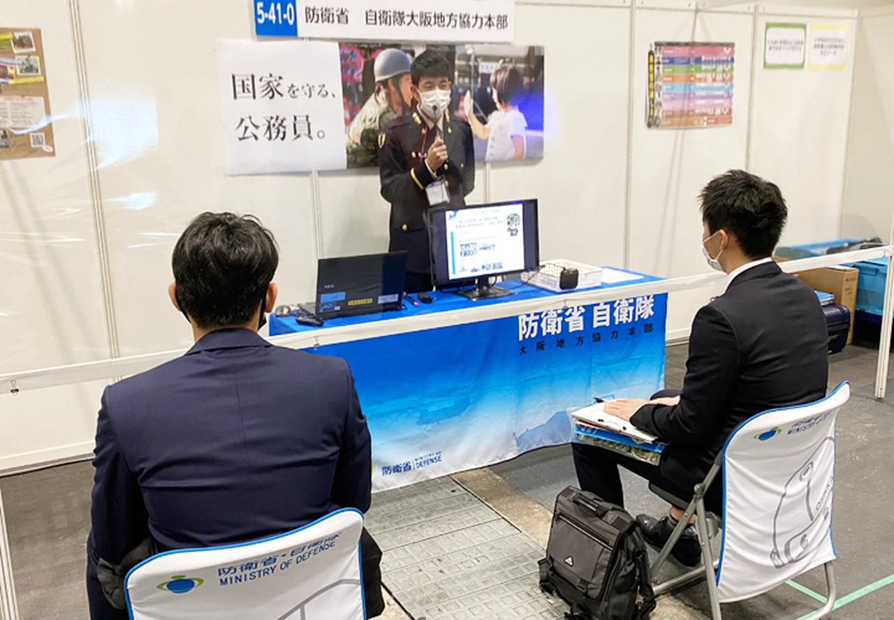 画像1: 合同企業説明会で自衛隊PR 本部長長男の支援も|大阪地本