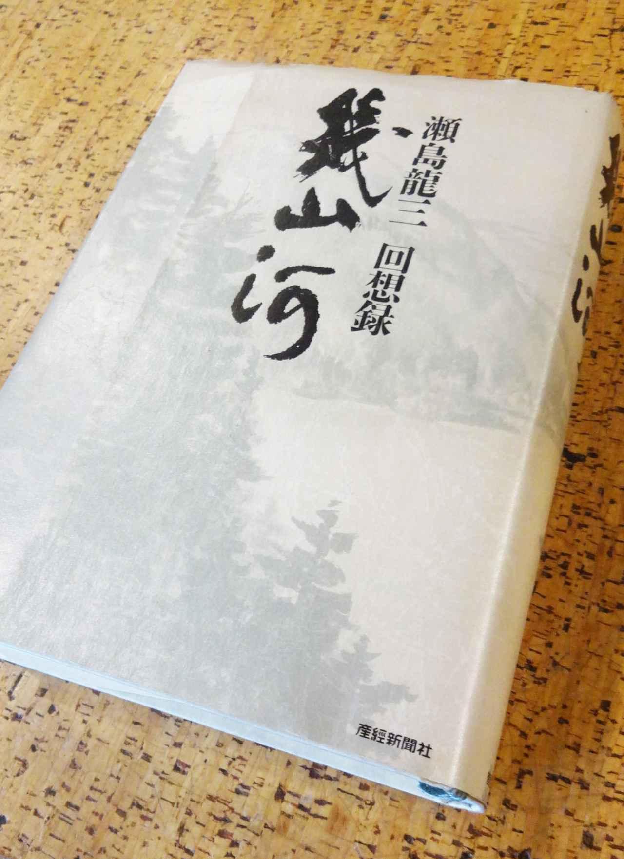 画像1: 永遠の図書室通信 第12話「瀬島龍三」
