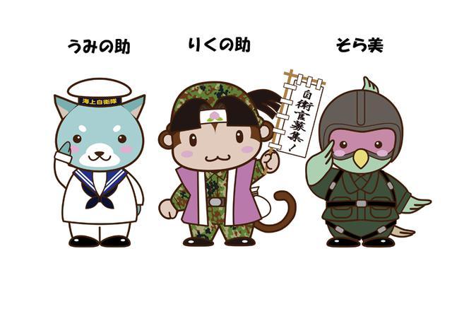 画像: 岡山地本キャラクター
