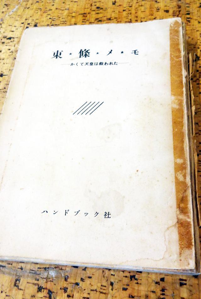 画像1: 永遠の図書室通信 第14話「人物」